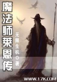 《魔法师莱恩传》(校对版全本TXT下载)作者:无限生机