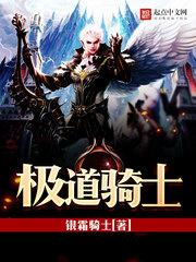 《极道骑士》(校对版全本TXT下载)作者:银霜骑士