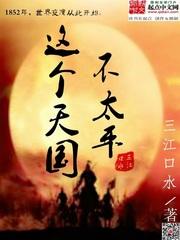 《这个天国不太平》(校对版全本TXT下载)作者:三江口水