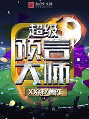 《超级预言大师》(精校全本TXT下载)作者:XX神