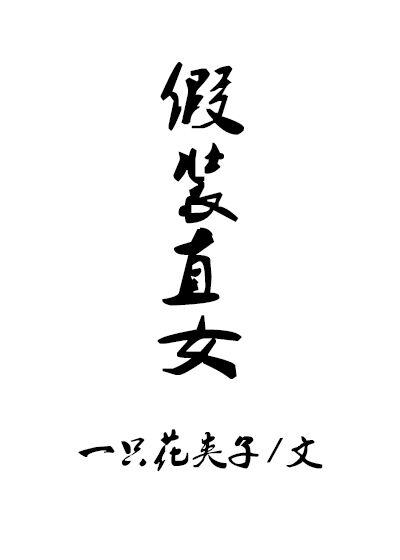 《假装直女》(精校全本TXT下载)作者:一只花夹子