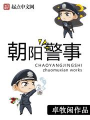 《朝阳警事》(精校全本TXT下载)作者:卓牧闲