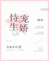 《恃宠生娇》(精校全本TXT下载)作者:安萧苏苏