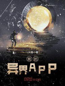《我的异界APP》(精校全本TXT下载)作者:c大儒