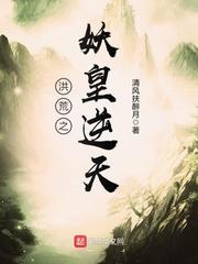 《洪荒之妖皇逆天》(精校全本TXT下载)作者:清风扶醉月