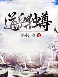 《道岳独尊》(精校txt全本)作者:雾外江山
