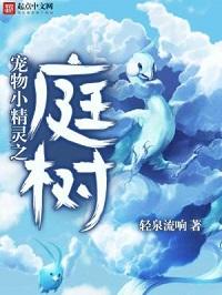 《宠物小精灵之庭树》(精校版txt全本)作者:轻泉流响
