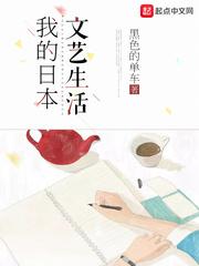《我的日本文艺生活》(精校版txt全本)作者:黑色的单车