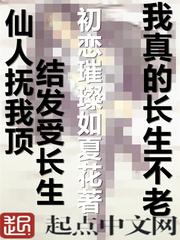 《我真的长生不老》(精校版txt全本)作者:初恋璀璨如夏花
